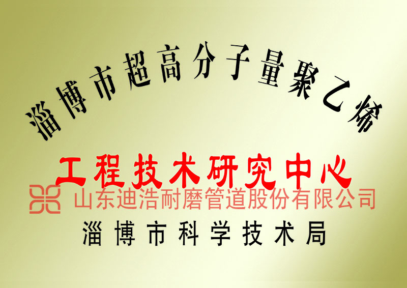 淄博超高分子聚乙烯云顶娱乐场平台官网技术研究中心