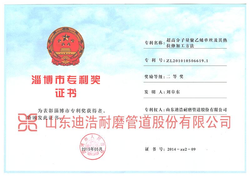 淄博市专利奖证书