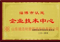 淄博市认定企业中心
