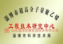 淄博超高分子聚乙烯工程技术研究中心
