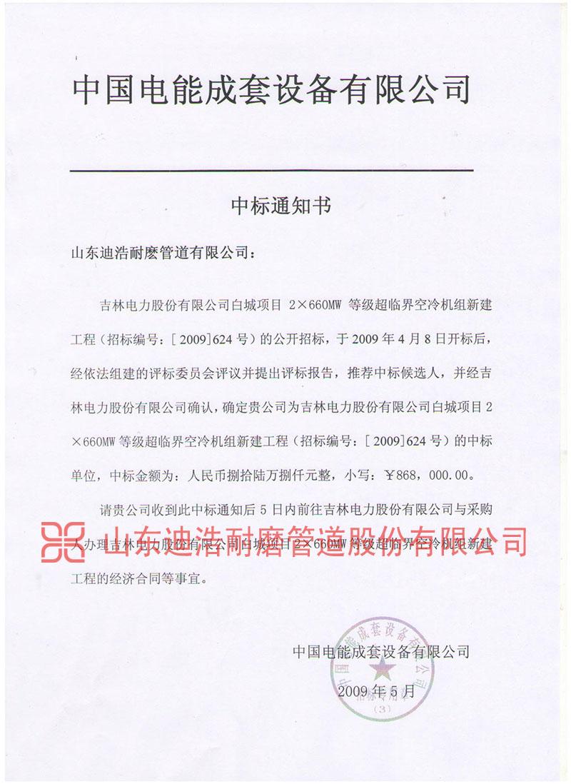 中国电能中标通知书