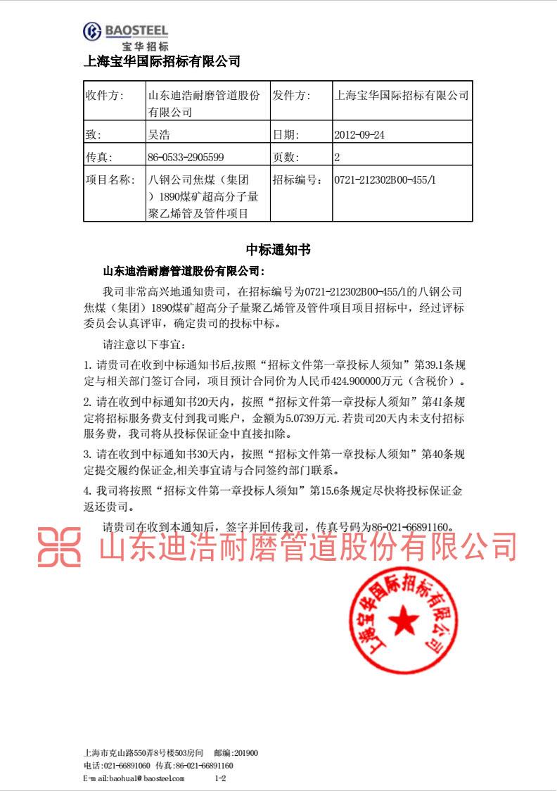 上海宝华集团中标通知书