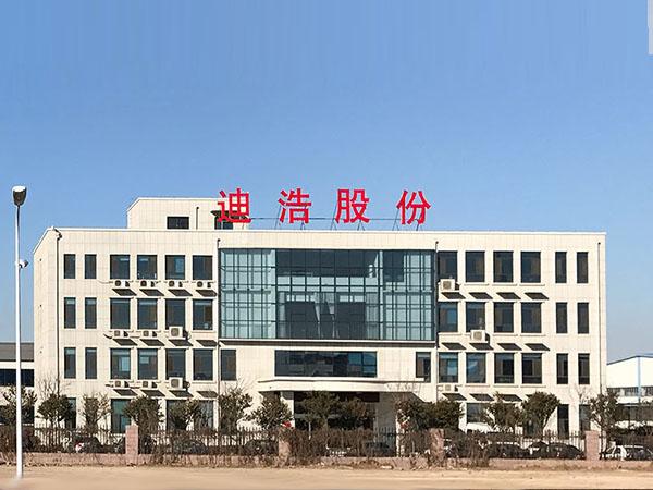 山东迪浩耐磨管道股份有限公司办公楼
