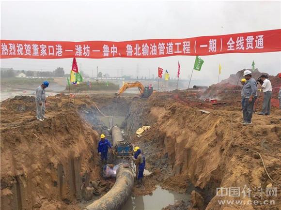 青岛港董家口港-潍坊-鲁中、鲁北输油管道一期工程全线贯通